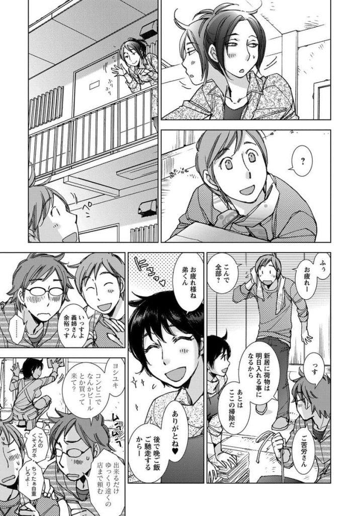 【エロ漫画】アパートで出会ったばかりの寂しげな年上お姉さんがオバケらしいので優しく慰めて成仏させてあげる