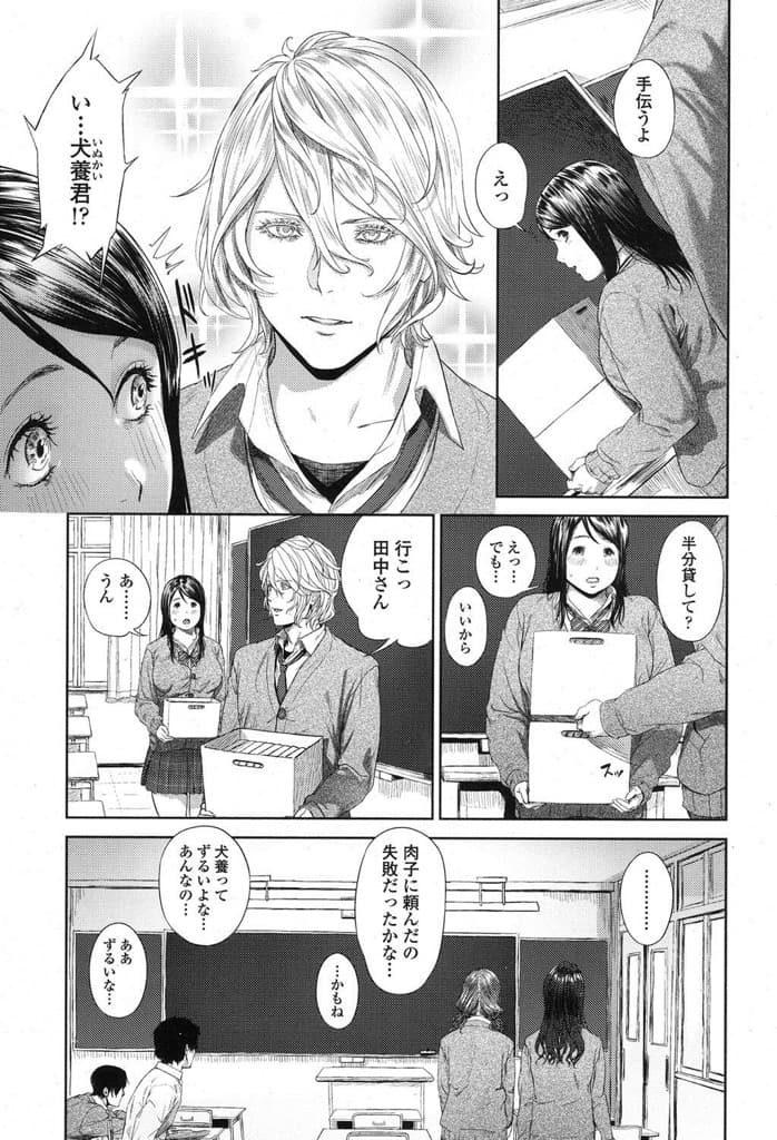 【エロ漫画】お願いを断れないポッチャリ系JKが学校一のイケメンに呼び出されて土下座される!【つりがねそう】