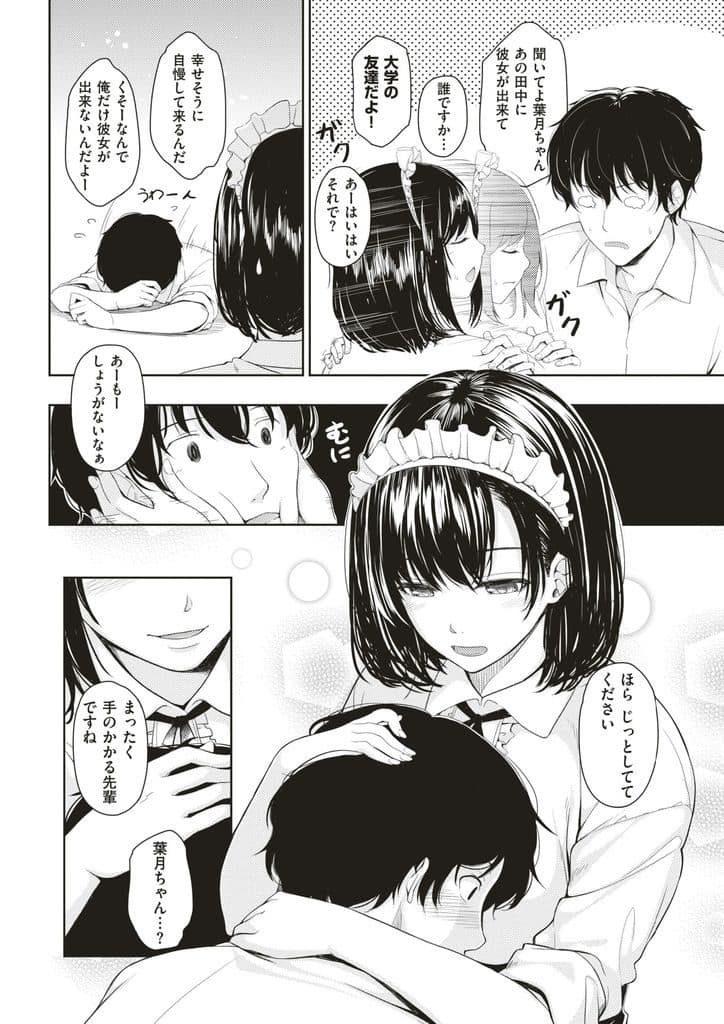 【エロ漫画】バイト先の喫茶店の後輩JKの巨乳に癒やされるダメ大学生がバイト後の店内で童貞卒業