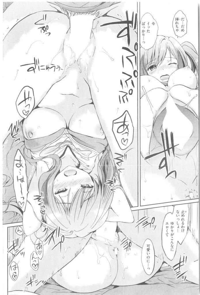 【エロ漫画】エースなのに勝負弱い彼氏を励ます為にチア部の彼女が夜這いでパイズリし拘束され中出しされちゃう