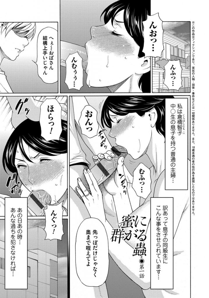 【エロ漫画】主婦がストレスから万引きして息子の同級生に見つかり脅迫されるエロマンガ