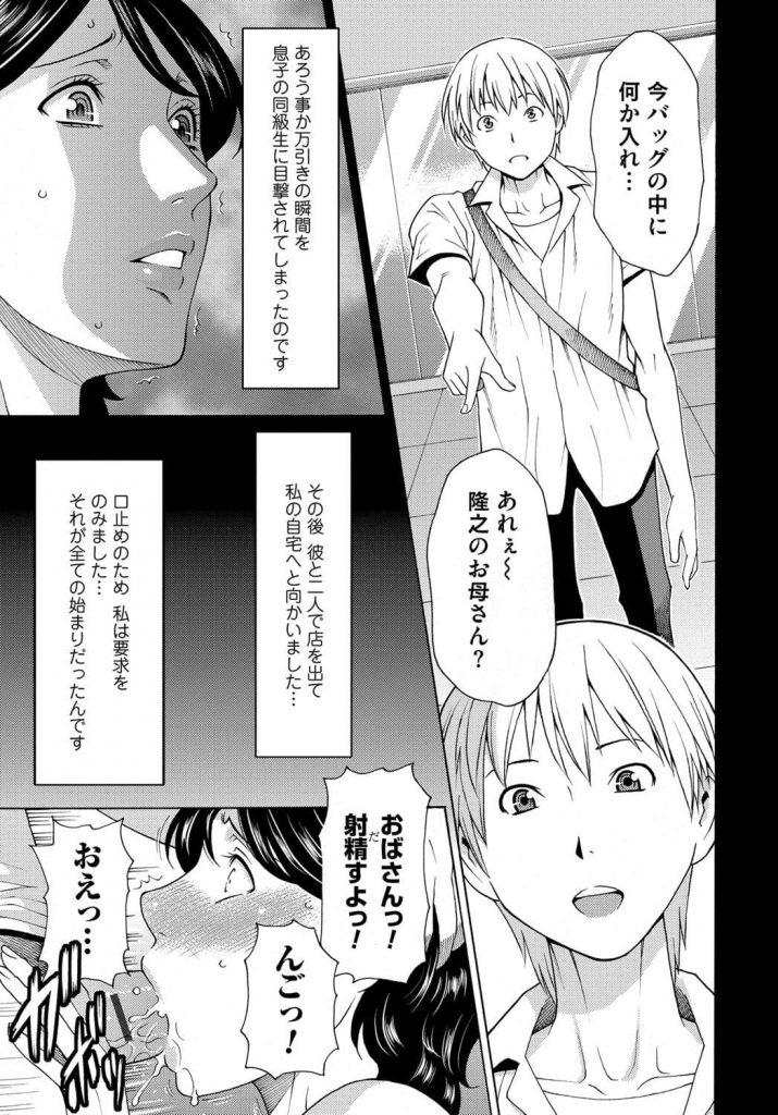 【エロ漫画】主婦がストレスから万引きして息子の同級生に見つかり脅迫されるエロマンガ【タカスギコウ】