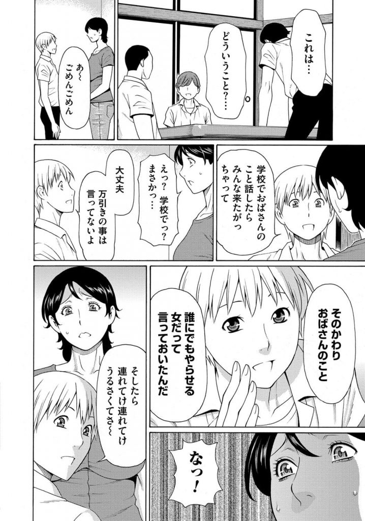 【エロ漫画】脅迫される主婦が思春期の男子校生達にヤリマンと紹介された結果【タカスギコウ】