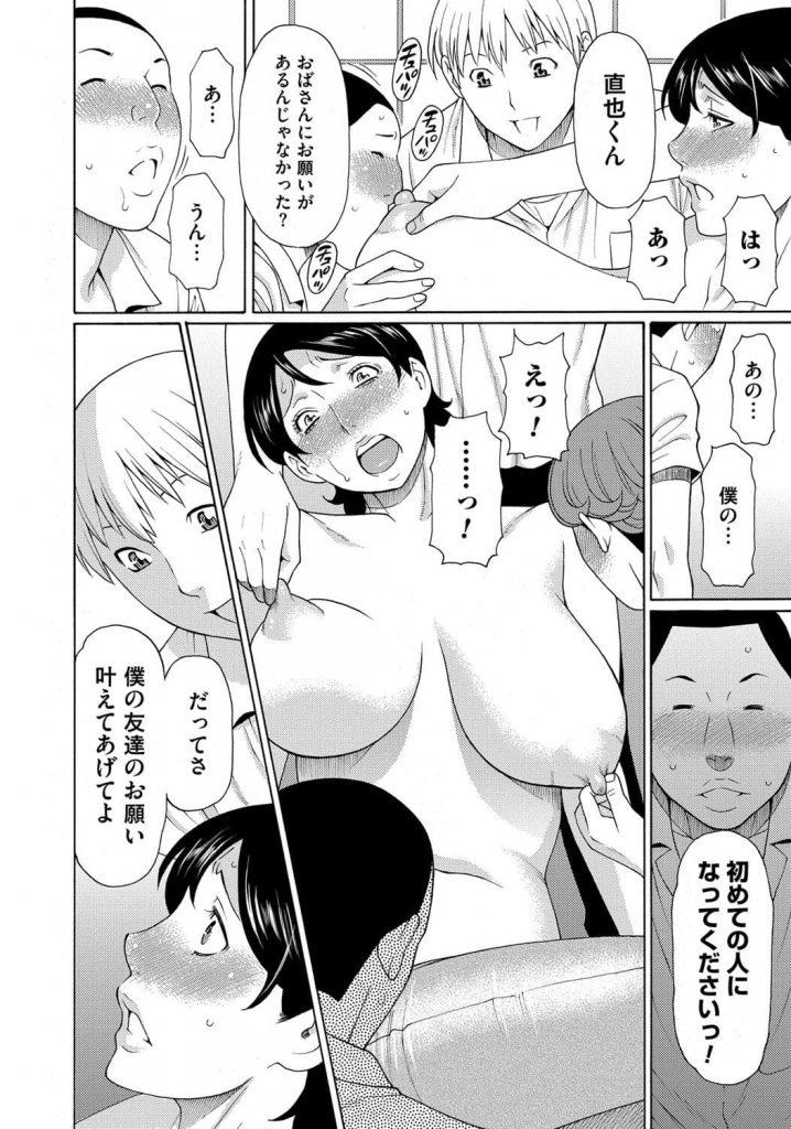 【エロ漫画】脅迫される主婦がノーブラのままで思春期の男子校生達にヤリマンと紹介された結果