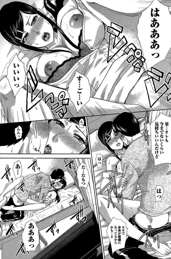 【エロ漫画】サラリーマンが熱出して彼女にナース服で看病されペニスを膣で検温して貰う【板場広し】