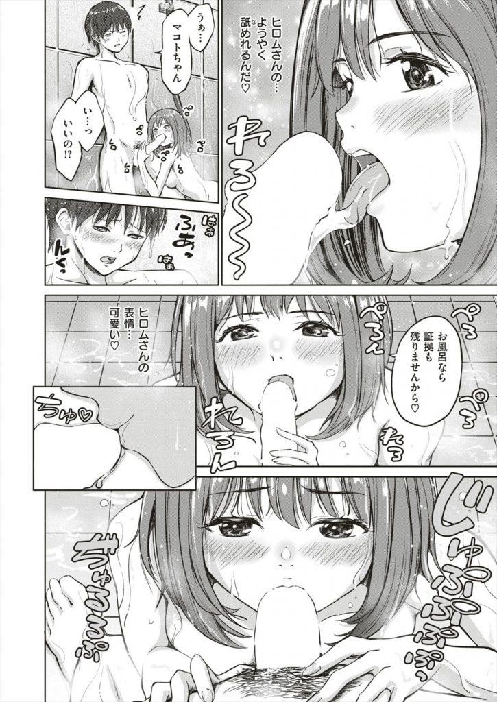【エロ漫画】家庭教師に恋するJKが勘違いから嫉妬してシャワーに乱入しシックスナインから生挿入!【ミカリン】