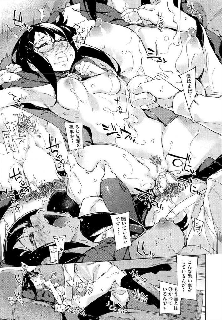 【エロ漫画】一目惚れした占い研究部の先輩に下着姿のアロマオイル占いで恋心がバレちゃう【稲戸せれれ】