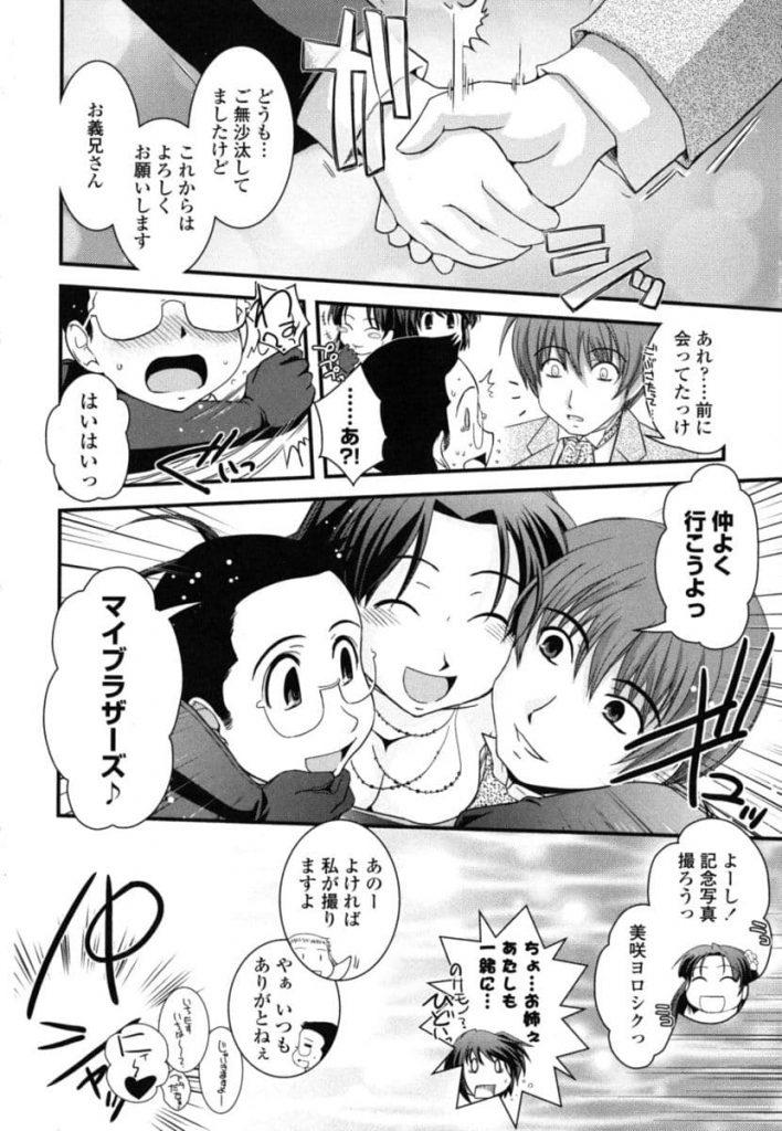 【エロ漫画】結婚式のお色直し中に女装弟とウエディングドレスで近親セックスする花嫁【幾夜大黒堂】