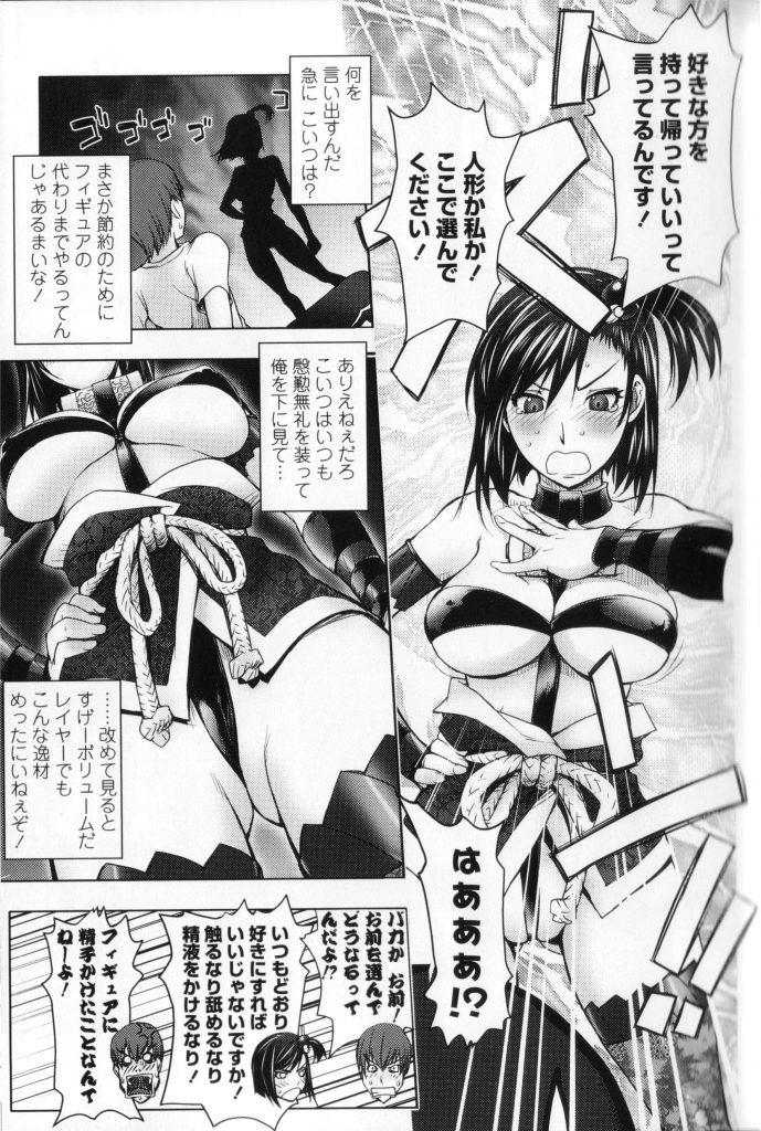 【エロ漫画】カタブツな妹はコスプレしてオタク兄貴にフィギュアの代わりにエッチさせる程のブラコンだった【蒟吉人】