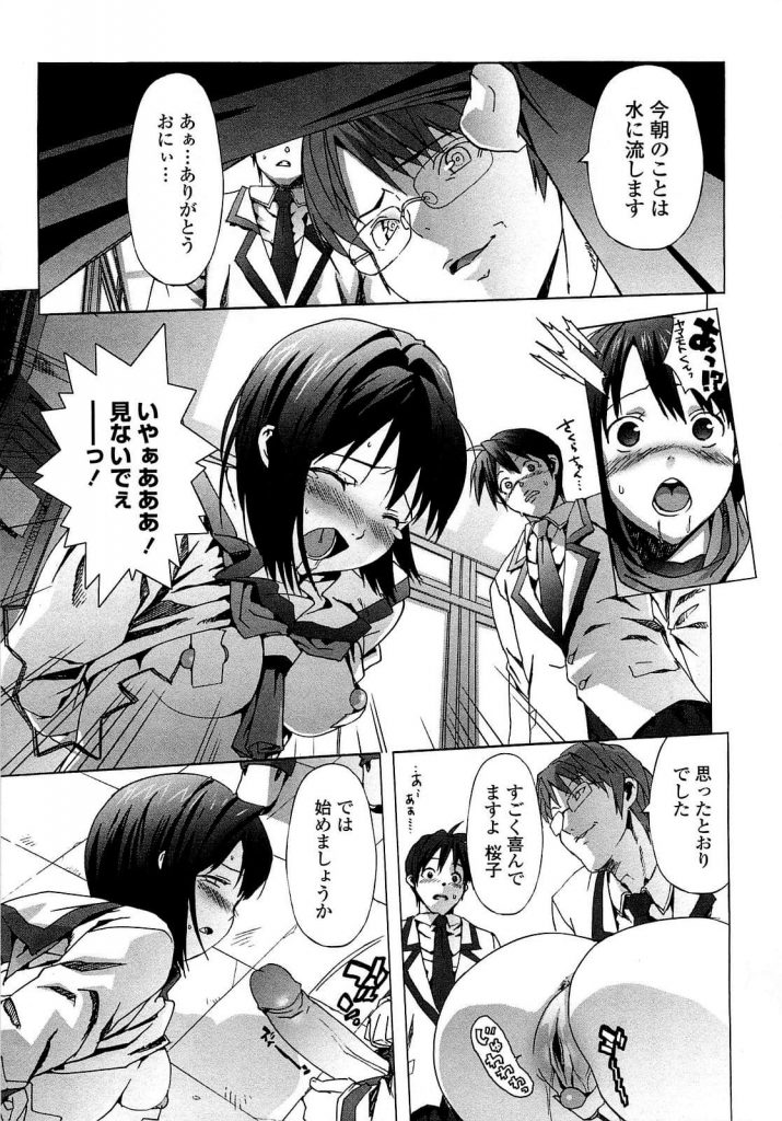 【エロ漫画】妄想癖があるマゾ妹がお兄ちゃんに罰ゲームで乳首とクリにローターを付けて目隠しで掃除箱に押し込められる【大友卓二】