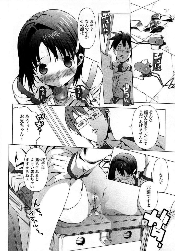 【エロ漫画】妄想癖があるマゾ妹がお兄ちゃんに罰ゲームで乳首とクリにローターを付けて目隠しで掃除箱に押し込められる