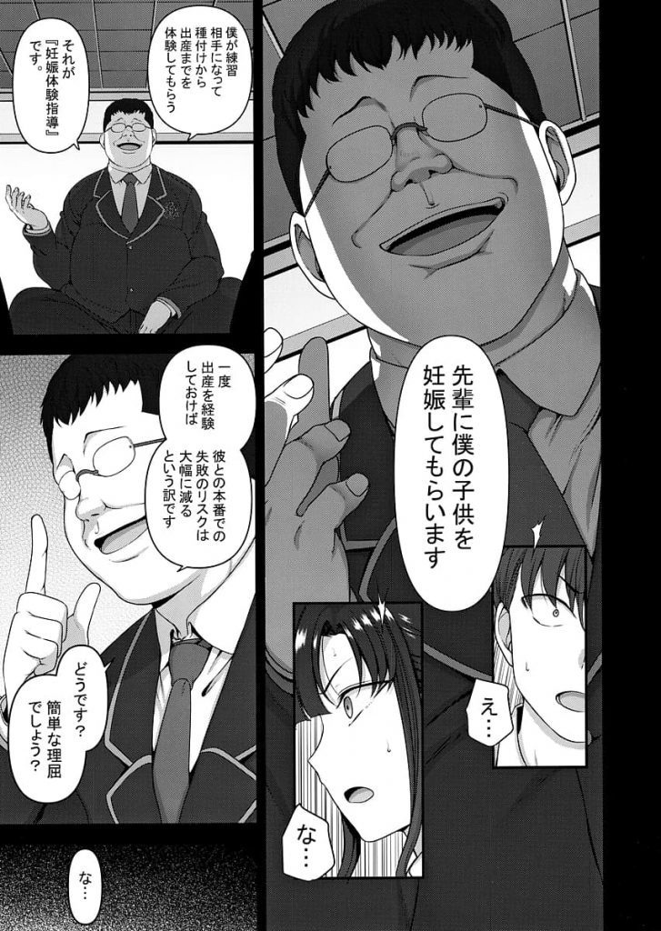 【エロ漫画】催眠術で古風な剣道女子を彼氏に撮影させながら処女膜破って受精するまで種付けセックス