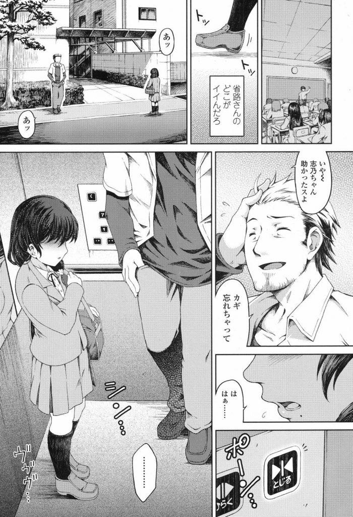 【エロ漫画】姉のモノを欲しがるJC妹が姉のカレシを脅してJCのパイパン処女マンコにブチ込んで貰いセックスを教えて貰う