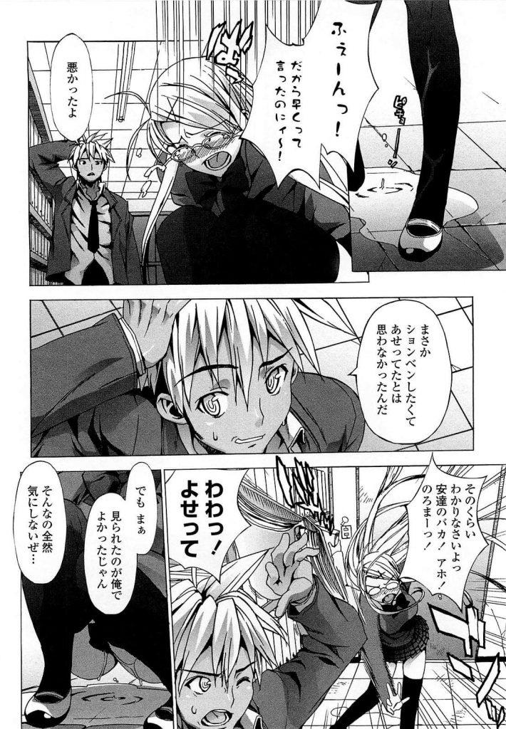 【エロ漫画】頑張り屋なメガネ委員長がヤンキー君と資料室に閉じ込められガマン出来ずにお漏らししちゃった結果
