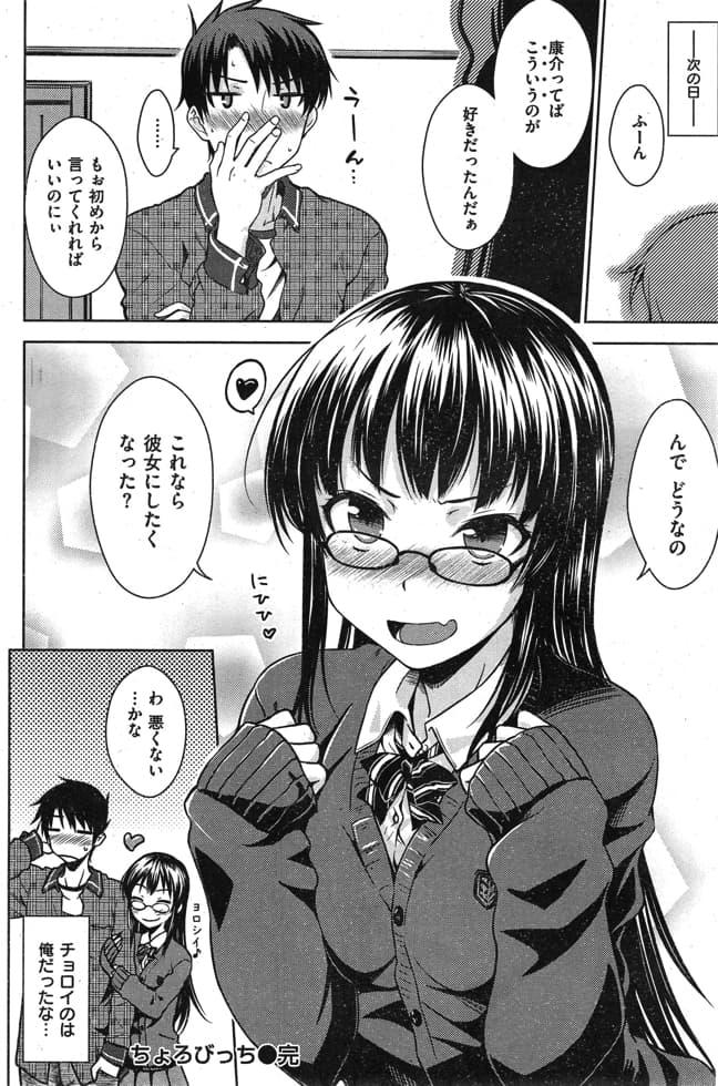 【エロ漫画】従妹が居着いてデリヘル呼べないので代わりに生意気盛りでチョロい従妹をノせてシックスナインから生挿入!