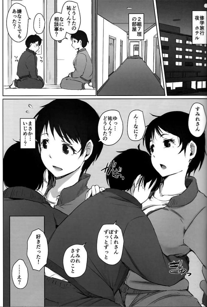 【エロ同人誌】人妻教師が修学旅行で生徒のテクで気付けば挿入され甥っ子も居る部屋でNTRセックスで生中出しに喘ぐ