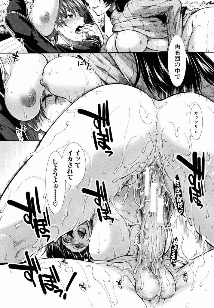 【エロ漫画】オナホールを装着して生活するバカが美人肉オナホ2人と公園でチンコとバイブを使って3P青姦セックス!