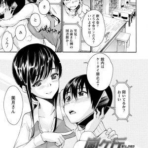 【エロ漫画】図書館の巨乳司書のお姉さんに弟のように可愛がられ休憩室でお姉さんが優しく筆下ろし!