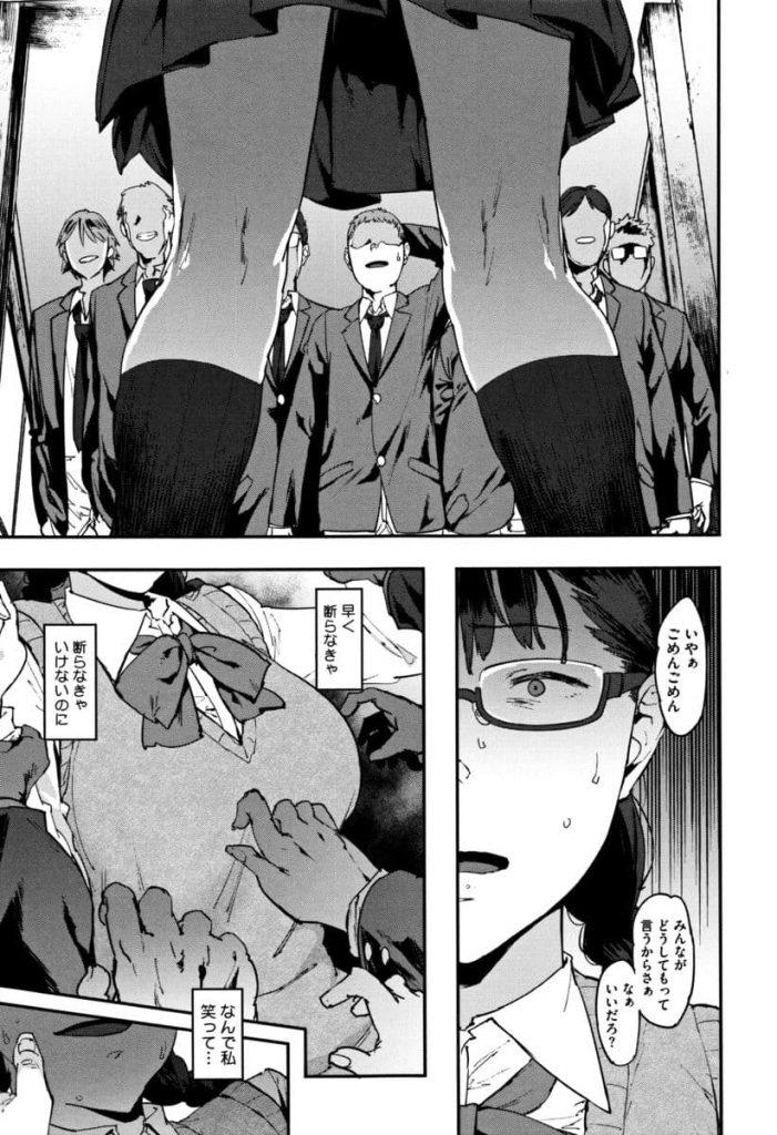 【エロ漫画】三つ編みソバカスJKが教室でのオナニーを目撃され脅迫されフェラ奉仕、公開オナニーと要求はエスカレートしていく