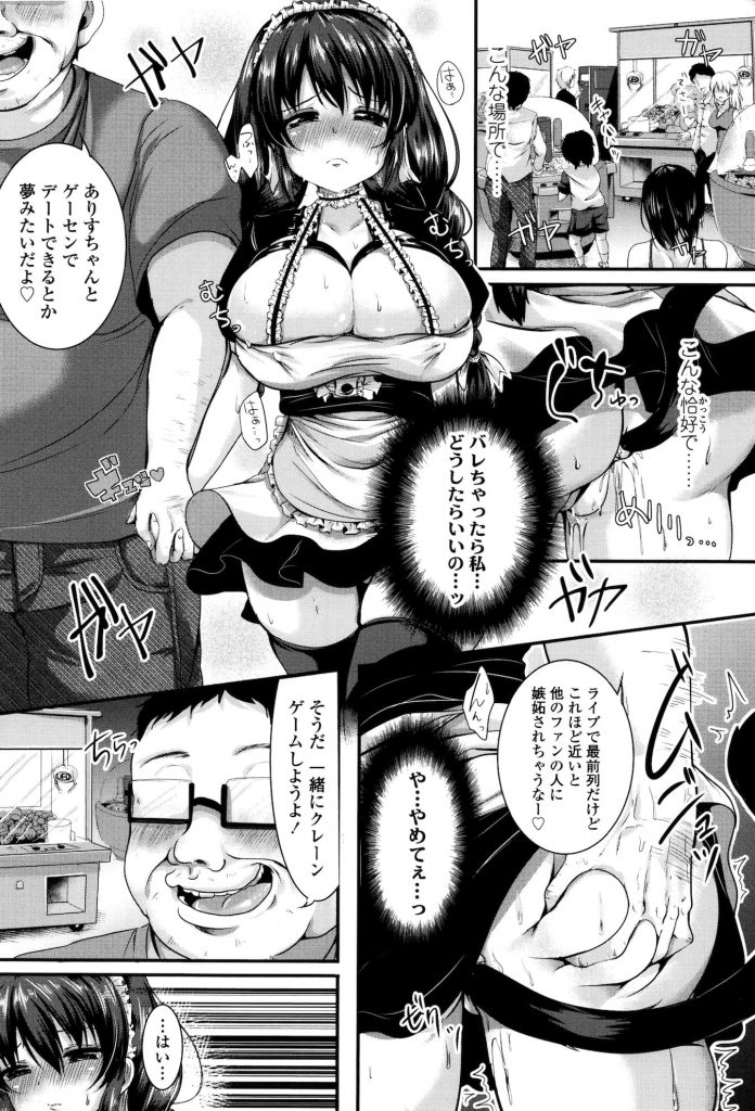 【エロ漫画】地下アイドルがお散歩メイドのアルバイトで追っかけのキモデブに脅迫されアナルビーズに乳首ピアスで陵辱プリクラ【仙道八】