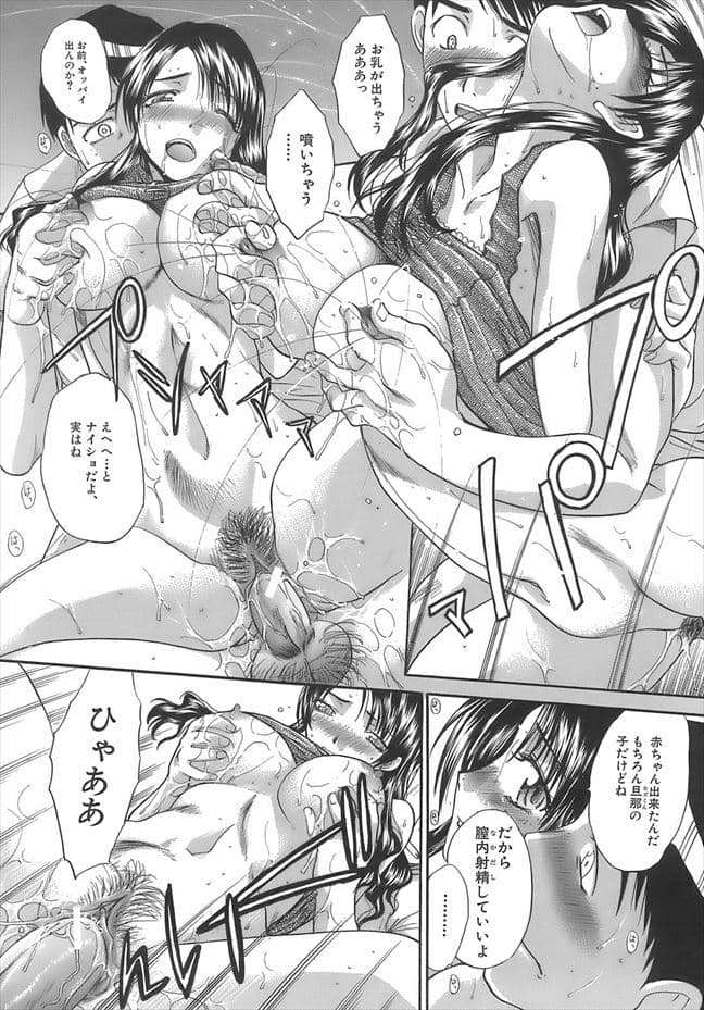 【エロ漫画】夫婦喧嘩で出戻りしてきた妹は欲求不満らしくシックスナインでクンニしてたら我慢出来ず妊娠中の妹マンコにザー汁発射