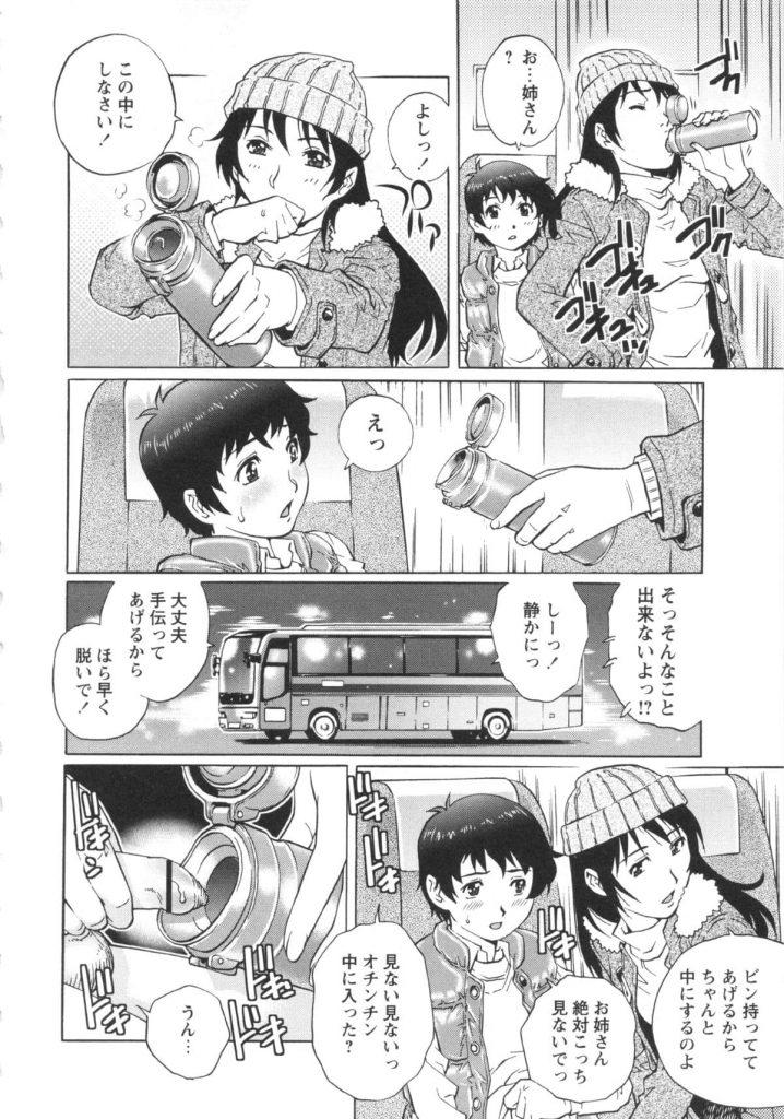 【えろまんが】初めての深夜バスでオシッコを我慢する少年にニット帽のお姉さんが水筒で放尿させ包茎チンポを即尺お掃除