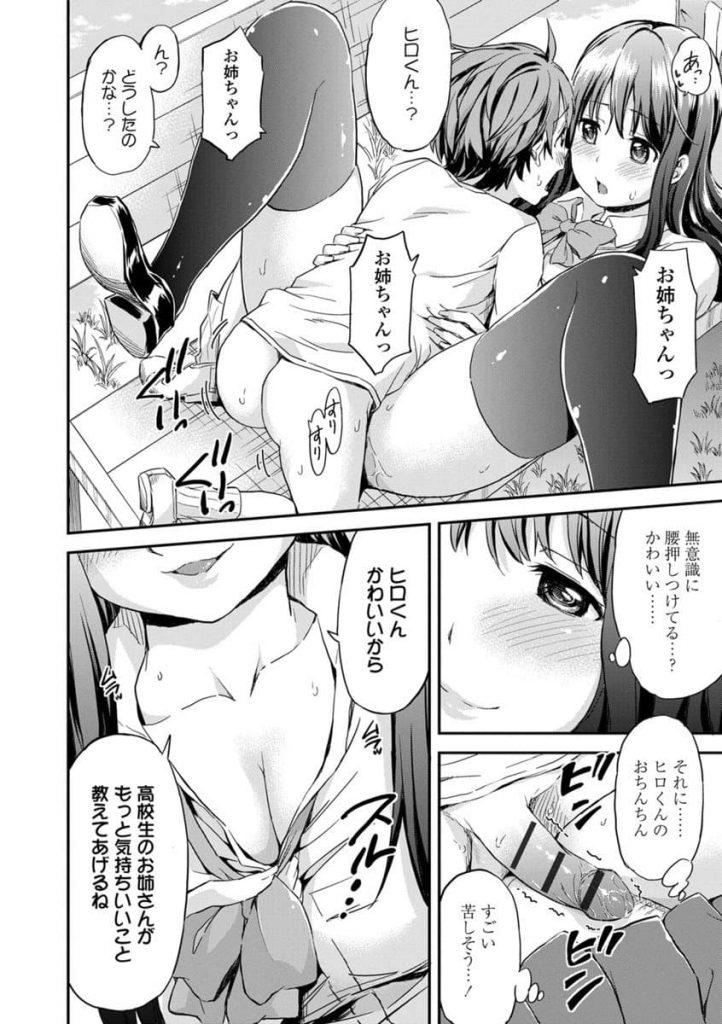 【エロ漫画】おしっこマニアの女子高生がお漏らし小学生にスポーツドリンクを飲ませて生オシッコを味わいヴァギナでも放尿