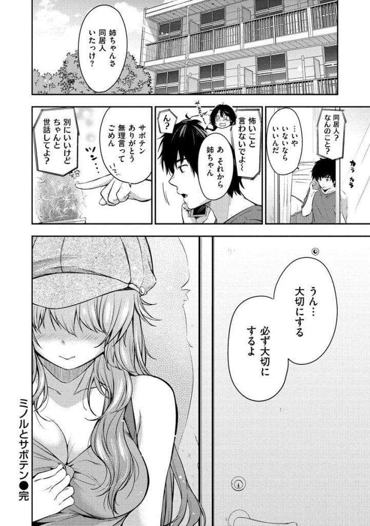 【エロ漫画】姉の同居人に居座られサボテン並にツンツンしていたが段々デレて来て大好きと情熱的なエッチに!