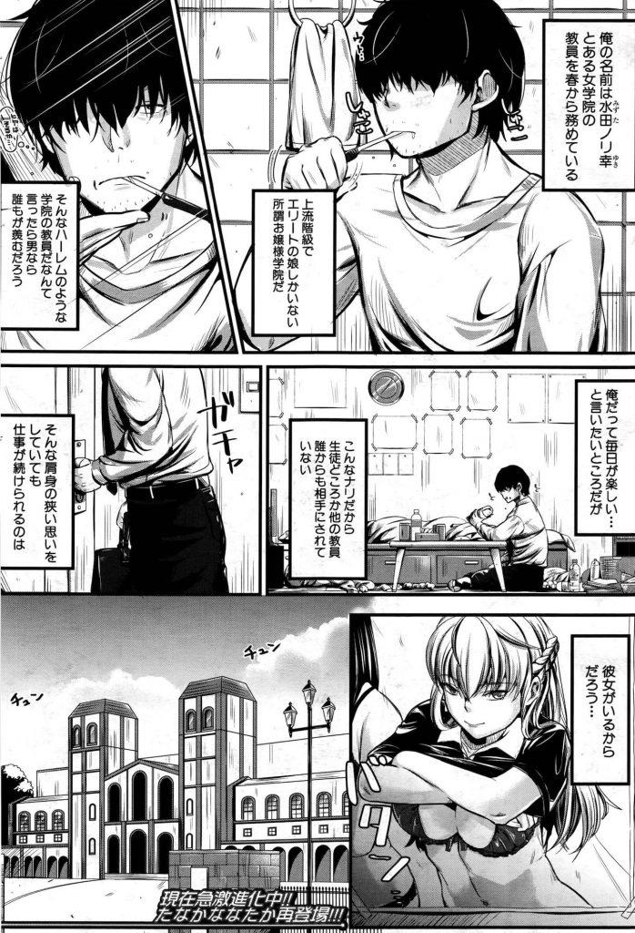 男 漫画 キモ エロ