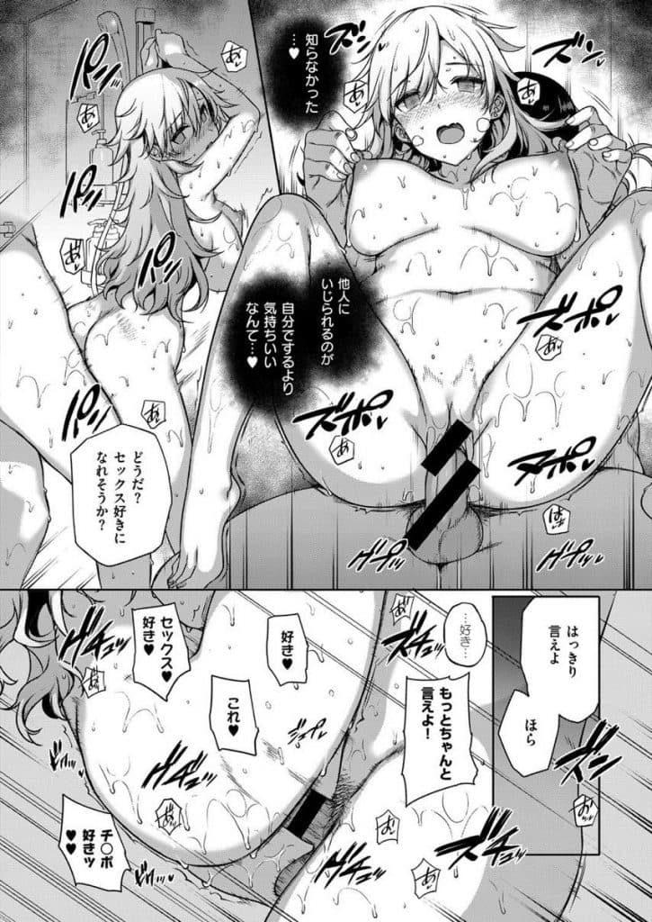 【エロ漫画】傍若無人な猫系お嬢様の水泳補修でプールで泳げないお嬢様の水中セックスで堕としペット調教するヤリチン寮監