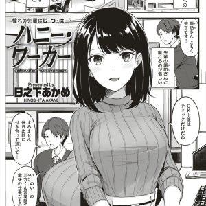【エロ漫画】休日出勤で昇進の移動準備してたら、手伝ってくれる女上司が自慰行為してて口止めを言い訳に浮気チンポにヨガる