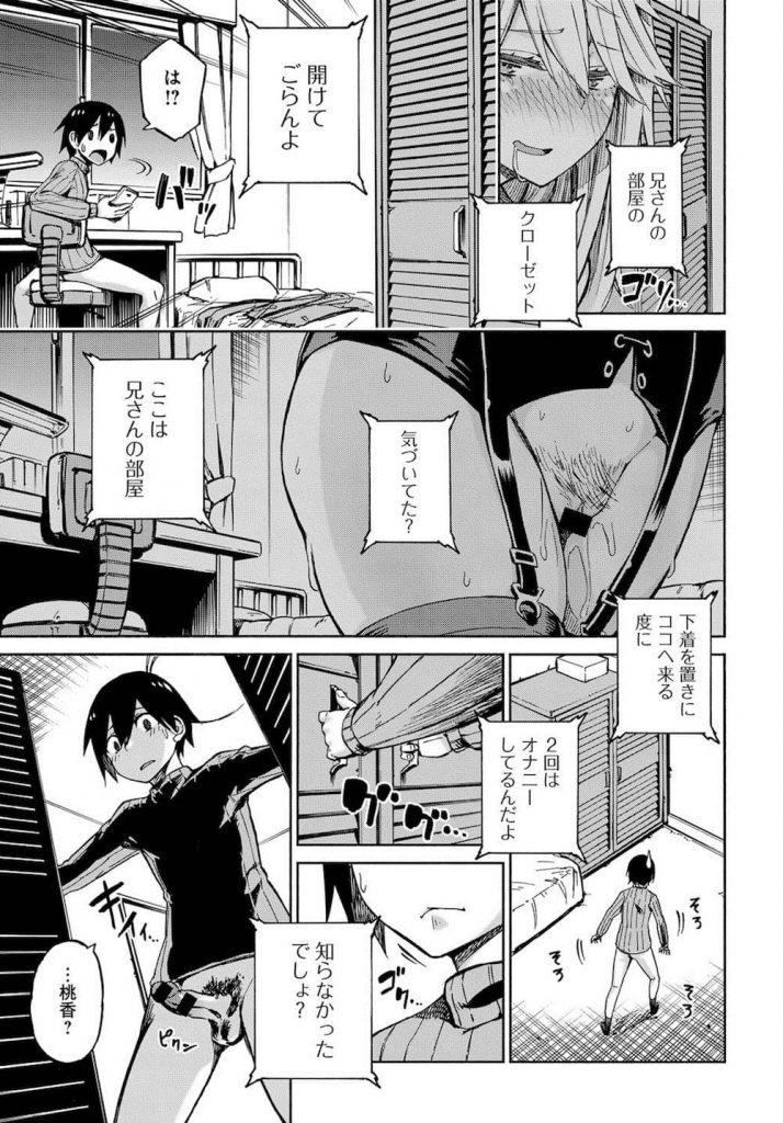 【エロ漫画】義妹と使用済み下着を交換してオナニー!オカズ交換は写真、動画と進みクローゼットに隠れていた義妹とマンコオナニー!