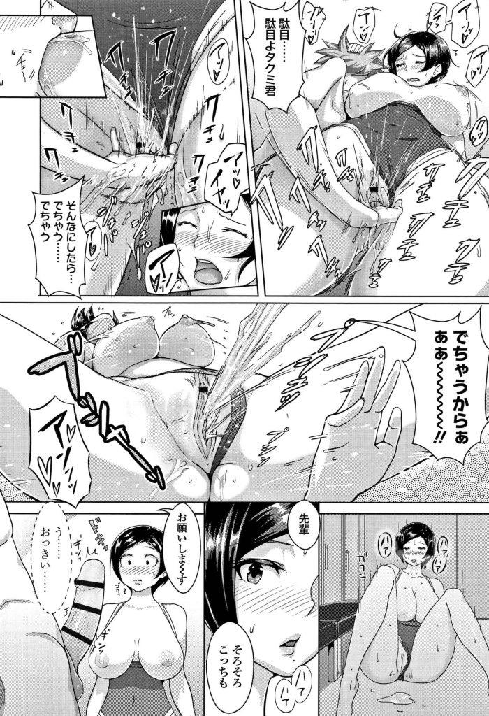 【エロ漫画】廃部寸前の水泳部を救う為、爆乳部長がエロガキの性処理係として何時でも何処でもカラダを差し出す!