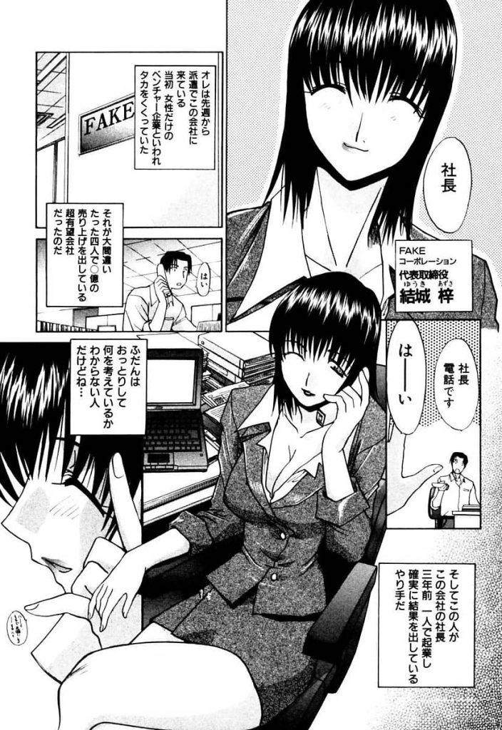 【エロ漫画】女性のみのベンチャー企業に派遣されたらセックス奉仕も仕事らしくクビにならないように女社長に膣内射精