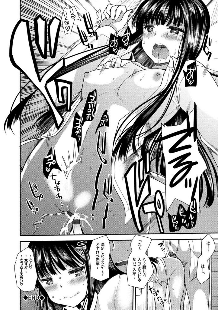 【エロ漫画】普段から無表情な先輩JKが「ちんぽでファックして欲しい」と言い出したので発情マンコと尻穴に連続射精!