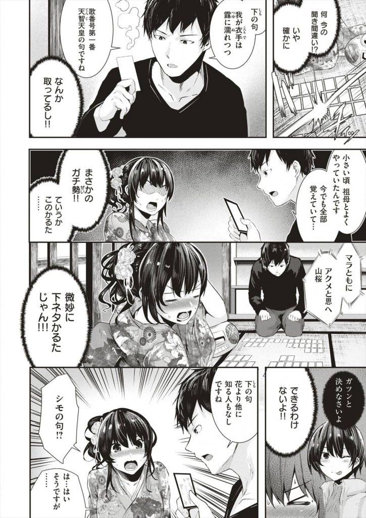 【えろ漫画】正月から晴れ着を着込んで好きな男の子と姉特製の下ネタかるたで雅なる新春の姫始め!