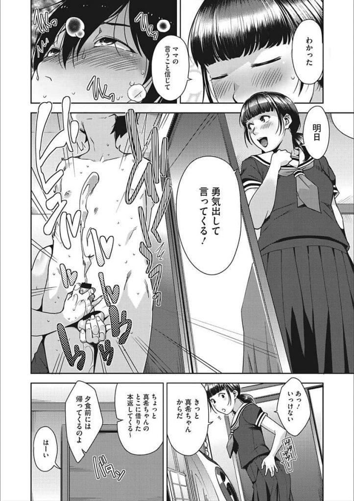 【エロ漫画】初恋の子と仲良くなるチャンス…と、思ったら巨乳ママさんに風呂場で包茎チンコ剥かれて筆下ろしセックス