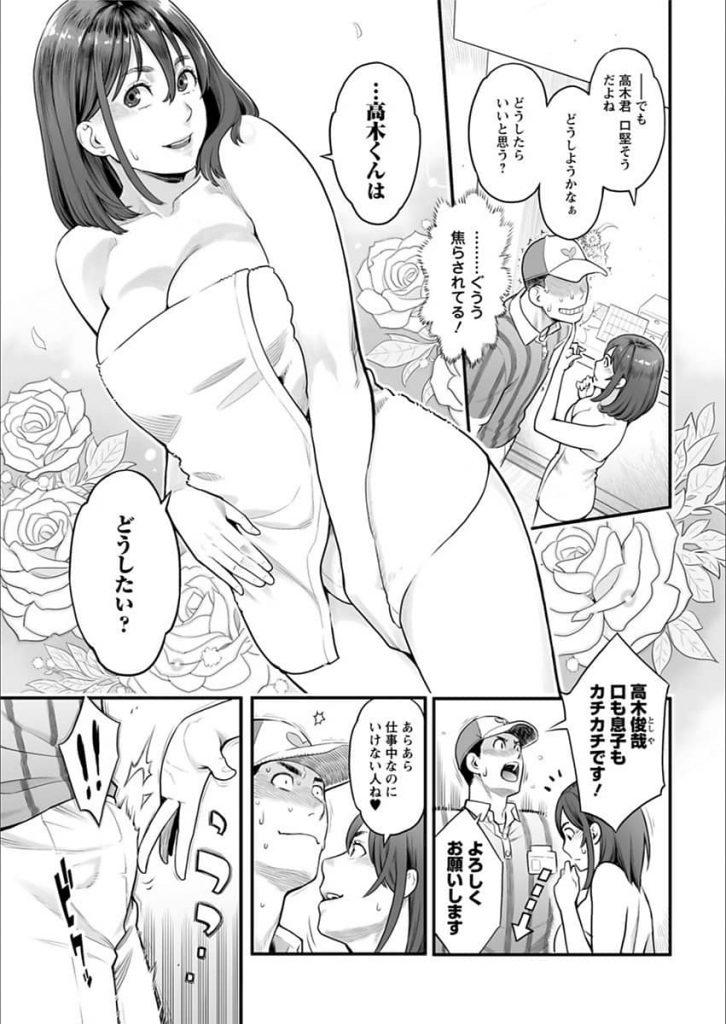 【エロマンガ】配送に来たらいつも油断した部屋着姿の奥さんにバスタオル1枚で誘惑され玄関で駅弁ファック