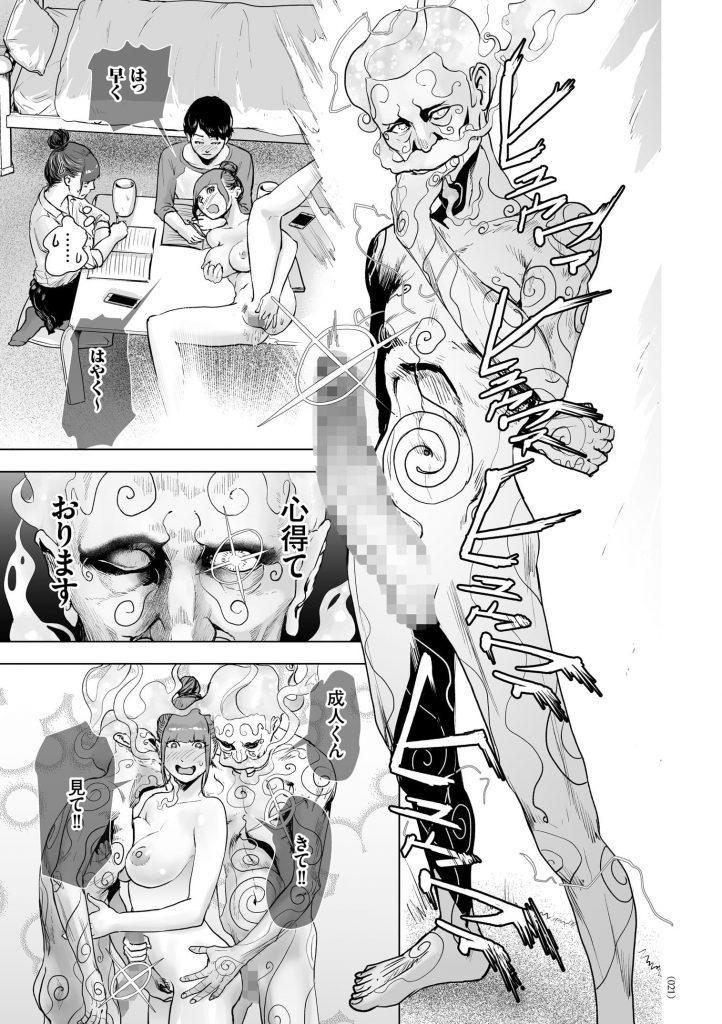 【エロ漫画】男子の部屋での勉強会でお互いの深層心理が擬人化! 思春期なので膝が当たっただけで深層心理がイカされる!【ゲズンタイト】