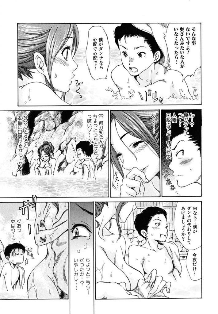 【エロ漫画】彼女とケンカして1人で来た温泉旅行で夫の浮気で飛び出して来た尽くし過ぎる人妻と一夜限りの逢瀬