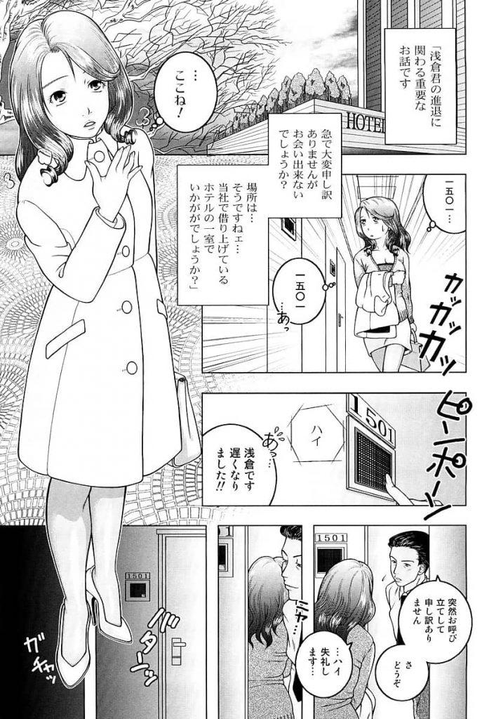 【エロ漫画】純愛結婚して早々に夫の上司に夫の将来を人質に脅迫され手マンすら未経験な新妻が躰を差し出す