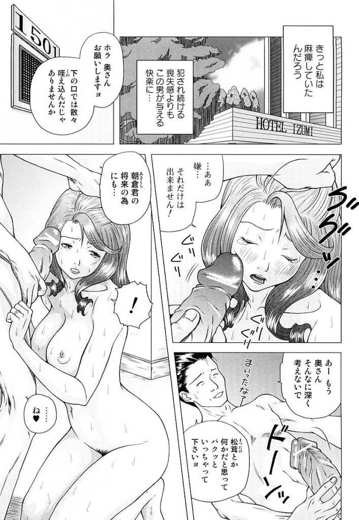 【えろ漫画】夫の為に上司に犯され続ける若妻が初めてのフェラチオを機に穢される覚悟を決め開発され続ける!