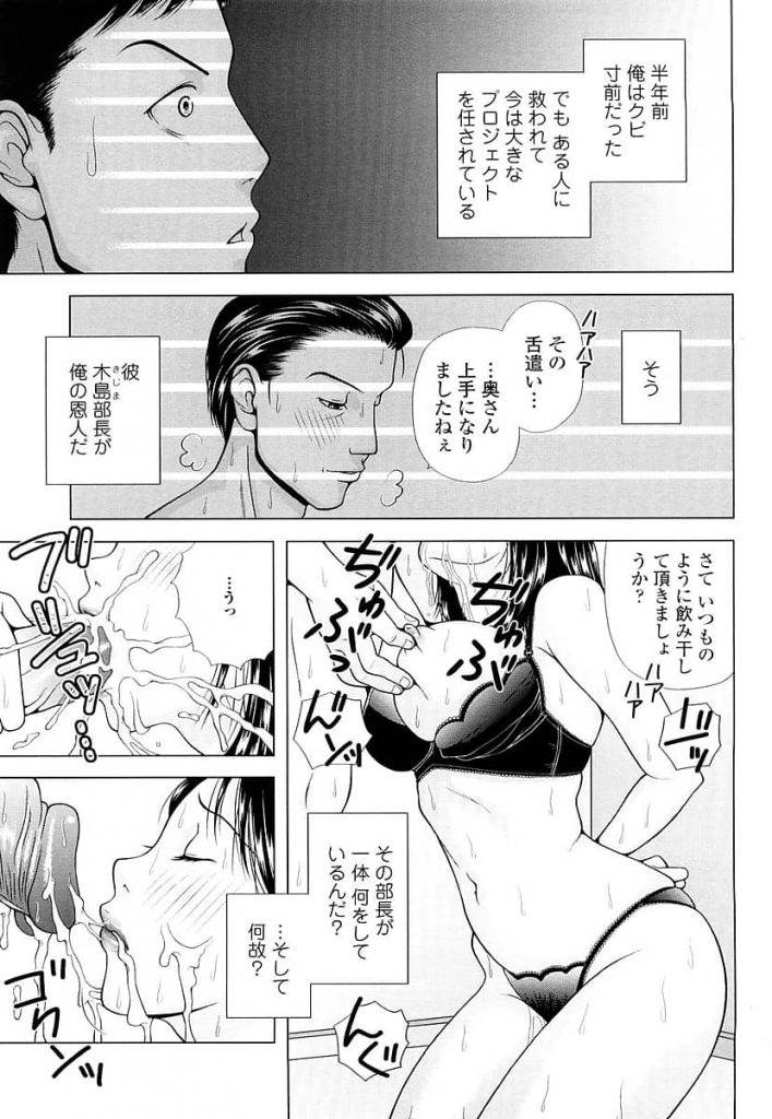 【エロ漫画】新人社員が上司の命令でクローゼットに隠れて商談見学と思ったら、自分の嫁が上司に調教されてた【魚萬コタロー】