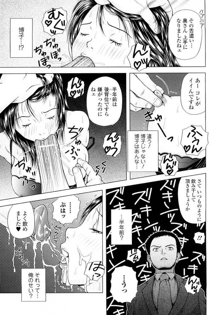 【エロ漫画】新人社員が上司の命令でクローゼットに隠れて商談見学と思ったら、自分の嫁が上司に調教されてた