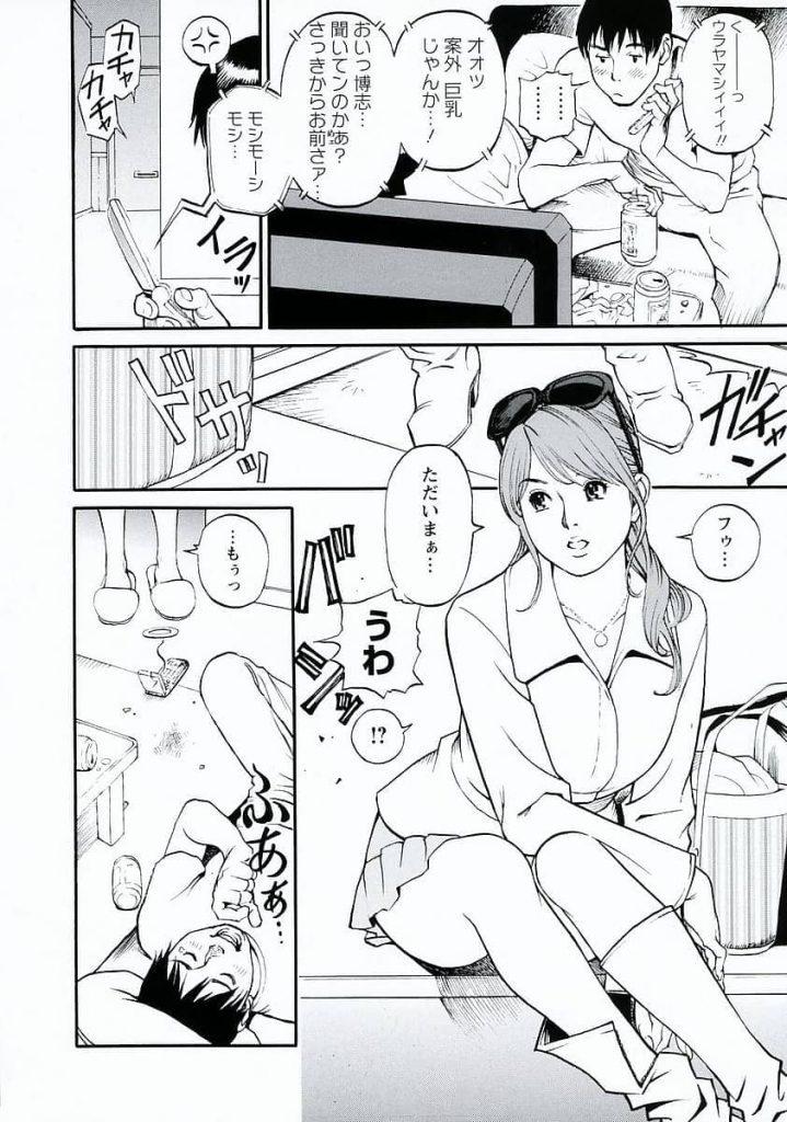 【えろまんが】人気モデルの巨乳義姉がヤケ酒で酔った同居中の3浪の義弟に襲われ酔った勢いで中出しされてしまう!