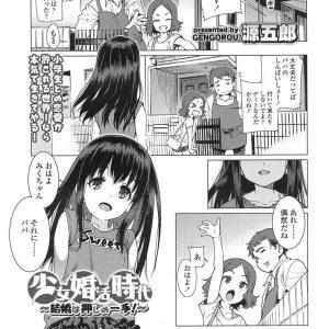 【エロ漫画】JSの婚活が普通な世界で娘の友達から求婚され生セックス中に中出しは結婚と迫られる草食系お父さん【源五郎】