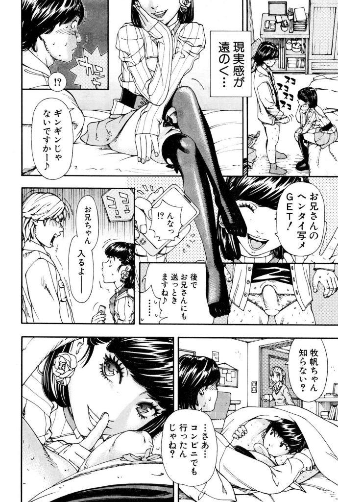 【エロ漫画】妹が連れて来た美人女子大生が自分のパンツを履かせオナニーさせて布団で隠れながら濃厚フェラで一滴残らずゴックン!【世徒ゆうき】