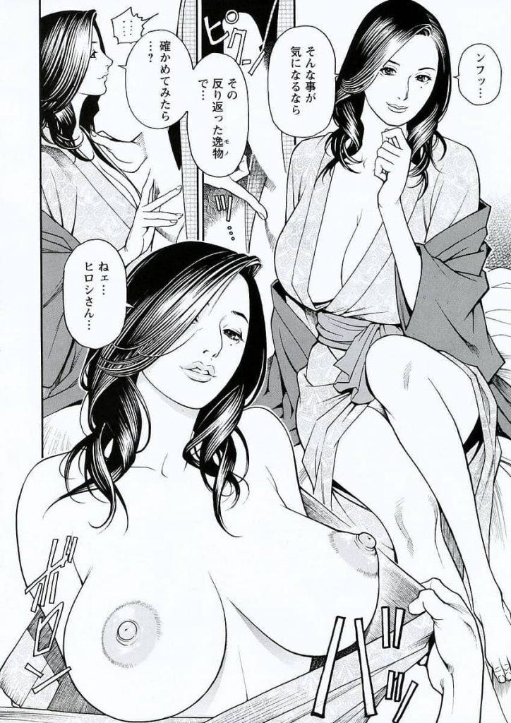 【エロ漫画】義母とのセックスを義姉に見咎められ嫉妬から責められ、義母に挑発されてマンぐり返しで膣内射精!