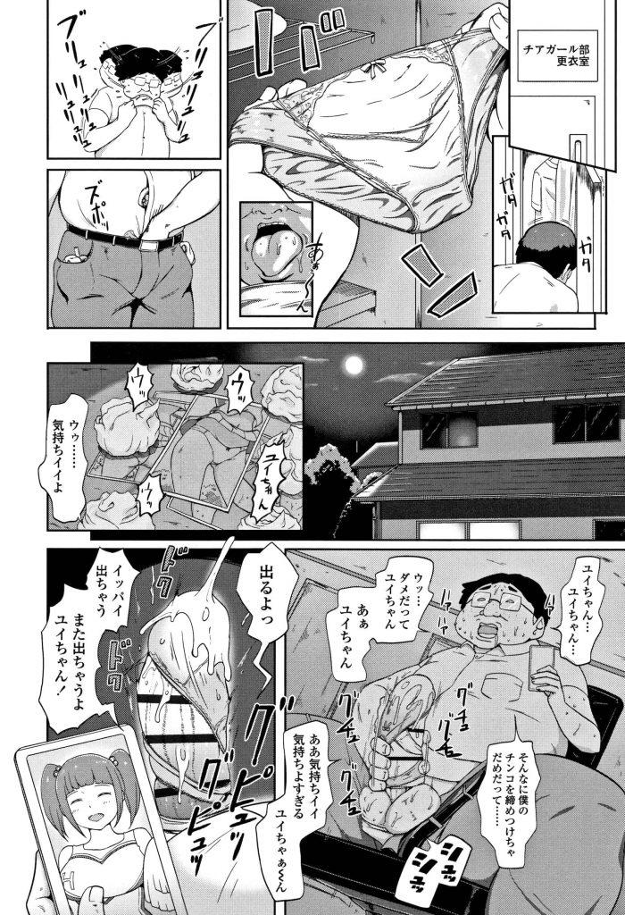 【エロ漫画】チアガール部のストーカーの包茎デブが下着ドロがバレたが逆にチア部のセックス三昧な実態で脅迫し部長副部長と3Pセックス