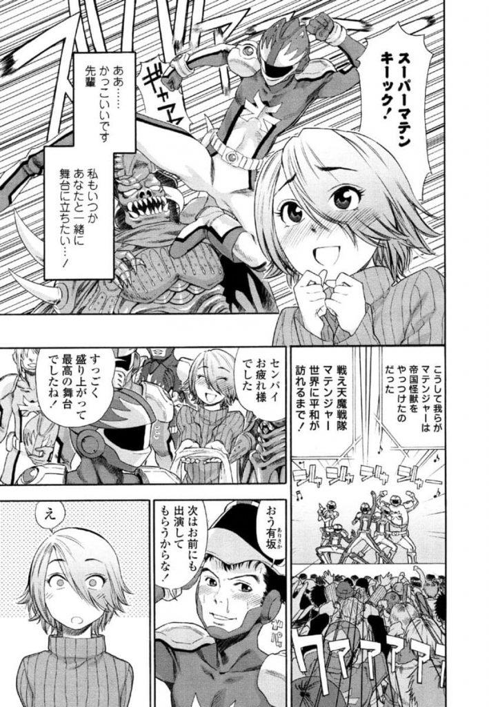【エロ漫画】劇団員の新人のデビューが戦隊モノの女幹部役で憧れの先輩からの演技指導で拘束され胸マンコを使われムリヤリ挿入されちゃう